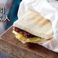 台南市美食 餐廳 異國料理 異國料理其他 吐司家人 照片
