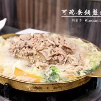高雄市美食 餐廳 異國料理 韓式料理 可瑞安 照片