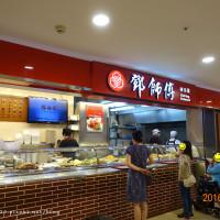 高雄市美食 餐廳 中式料理 中式料理其他 鄧師傅功夫菜 巨蛋店 照片