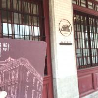 台北市美食 餐廳 咖啡、茶 咖啡館 星巴克咖啡 Starbucks Coffee (艋舺店) 照片
