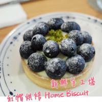 新竹市美食 餐廳 烘焙 蛋糕西點 紅帽烘焙 Home Biscuit 照片