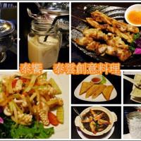 台北市美食 餐廳 異國料理 泰式料理 泰饗 泰雲創意料理 照片