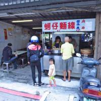 新北市美食 攤販 台式小吃 楊家蚵仔麵線 照片
