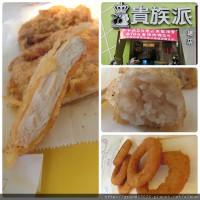 宜蘭縣美食 攤販 鹽酥雞、雞排 貴族派 照片