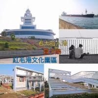 高雄市休閒旅遊 景點 藝文中心 紅毛港文化園區 照片