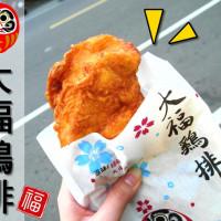 台中市美食 餐廳 中式料理 小吃 大福雞排-黎明店 照片