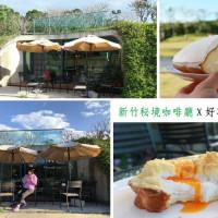 新竹縣美食 餐廳 烘焙 好事烘培 House Bakery 照片