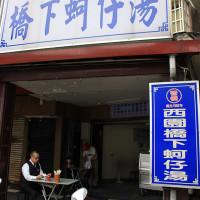 台北市美食 攤販 壽司 營養號橋下蚵仔湯 照片
