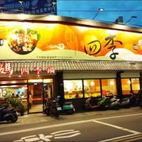 台中市美食 餐廳 火鍋 臭臭鍋 麗媽四季鍋-大雅店 照片