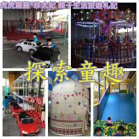 台北市美食 餐廳 咖啡、茶 探索童趣親子餐廳 照片