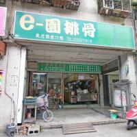 台北市美食 餐廳 中式料理 小吃 e園排骨 照片