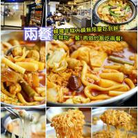 台北市美食 餐廳 異國料理 韓式料理 兩餐 照片