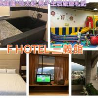 苗栗縣休閒旅遊 住宿 觀光飯店 F HOTEL三義館 照片