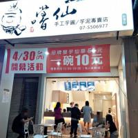 高雄市美食 餐廳 飲料、甜品 剉冰、豆花 嚐仙 手工芋圓/芋泥專賣店(巨蛋店) 照片