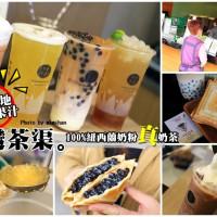 台南市美食 餐廳 飲料、甜品 飲料專賣店 台灣茶渠 照片
