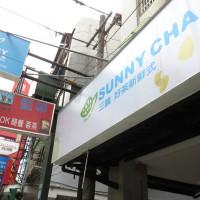 新北市美食 餐廳 飲料、甜品 三韻好茶 SUNNY CHA- 蘆洲民族店 照片