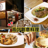 台南市美食 餐廳 異國料理 多國料理 村吉 無國界創意料理 照片