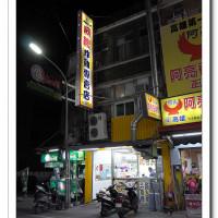 台東縣美食 餐廳 速食 漢堡、炸雞速食店 阿鋐炸雞 照片