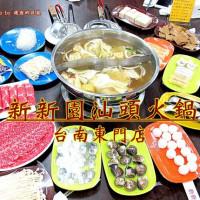 台南市美食 餐廳 火鍋 涮涮鍋 新新園汕頭火鍋(台南東門店) 照片