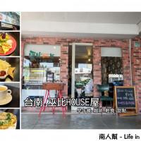 台南市美食 餐廳 異國料理 多國料理 巫比HOUSE屋 照片