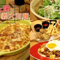 台南市美食 餐廳 異國料理 義式料理 小太陽義大利麵 照片