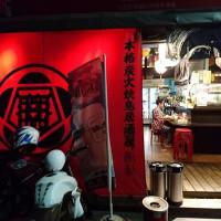 高雄市美食 餐廳 異國料理 日式料理 昭和酒場 照片