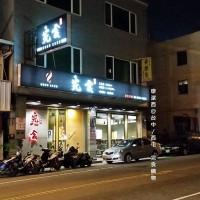 台中市美食 餐廳 火鍋 涮涮鍋 完食鍋物 照片