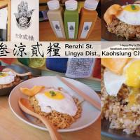 高雄市美食 餐廳 異國料理 泰式料理 叁涼貳糧 照片