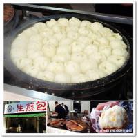 桃園市美食 餐廳 中式料理 小吃 上海翔園生煎包 照片