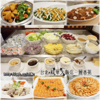 台北市美食 餐廳 異國料理 多國料理 台北福華大飯店 麗香苑 照片