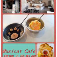 台中市美食 餐廳 飲料、甜品 飲料、甜品其他 Musicat Cafe 照片