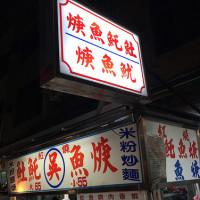 高雄市美食 攤販 台式小吃 吳家土魠魚焿 照片
