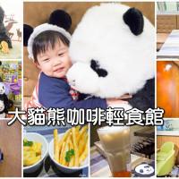 台北市美食 餐廳 咖啡、茶 咖啡、茶其他 大貓熊咖啡輕食館 照片