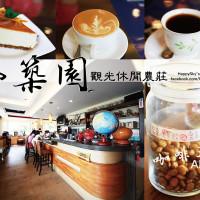 嘉義縣美食 餐廳 咖啡、茶 咖啡館 鄒築園觀光休閒農莊(冠軍咖啡) 照片