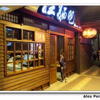 新北市美食 餐廳 異國料理 日式料理 拉麵吧 永和店 照片