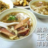 台中市美食 餐廳 中式料理 小吃 正統魷魚羹羊肉羹 照片