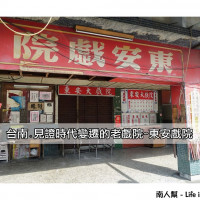 台南市休閒旅遊 購物娛樂 電影院 東安戲院 照片