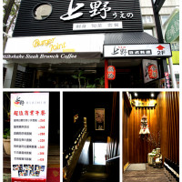 台中市美食 餐廳 異國料理 日式料理 上野日式料理 照片