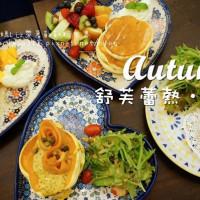 台南市美食 餐廳 異國料理 異國料理其他 Autumn熱·鬆餅 照片