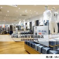 台南市休閒旅遊 購物娛樂 購物中心、百貨商城 UNIQLO台南文賢路面店 照片