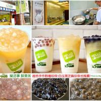 桃園市美食 餐廳 飲料、甜品 飲料專賣店 LOHASS樂活事鮮果茶 照片