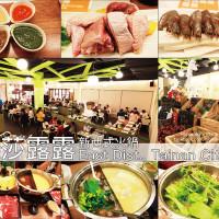 台南市美食 餐廳 火鍋 火鍋其他 瑪莎露露新西式火鍋 照片
