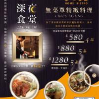 台中市美食 餐廳 異國料理 義式料理 Home bistro 家·小餐館 照片