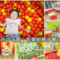 台北市美食 餐廳 飲料、甜品 飲料、甜品其他 啦栗啪親子複合餐廳 照片
