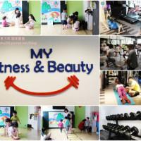 台北市休閒旅遊 運動休閒 健身中心 幫妳顧小孩健身房 My fitness&Beauty (民權店) 照片