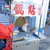 台北市美食 攤販 台式小吃 重慶北路鍋貼小吃 照片
