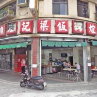 新北市美食 餐廳 中式料理 小吃 梁記焢肉飯 照片