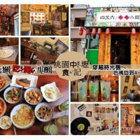 桃園市美食 餐廳 中式料理 熱炒、快炒 四五六年級吃喝小館 照片