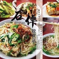 嘉義縣美食 餐廳 中式料理 麵食點心 阿里山石棹飲食店 照片