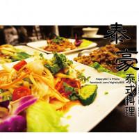 高雄市美食 餐廳 異國料理 泰式料理 泰豪泰式料理 照片